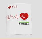 红立方急救知识手册