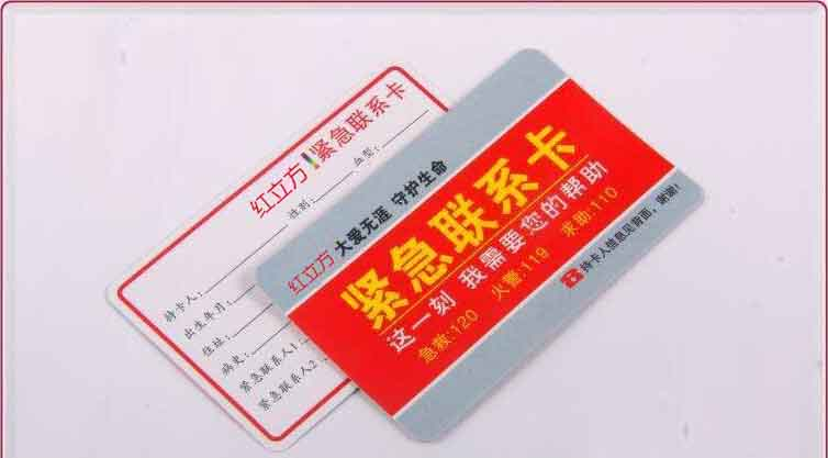 人员信息卡